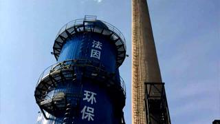 电厂烟气脱硫脱硝工程装备系统