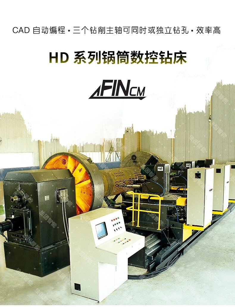 HD系列锅筒数控钻床.jpg