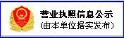 营业执照信息公示.png